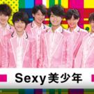 Sexy美少年のメンバーwikiプロフ(カラーや身長)・由来を調査【ジャニーズyoutuber】